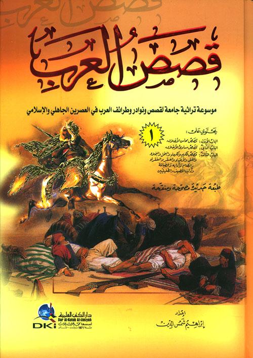 قصص العرب موسوعة قصص ونوادر العرب