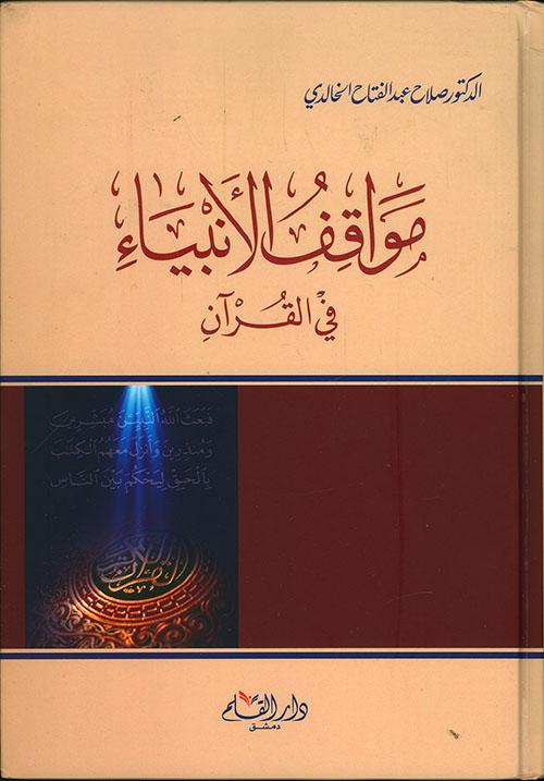 مواقف الأنبياء في القرآن (تحليل وتوجيه)