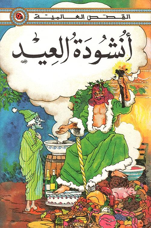 أنشودة العيد