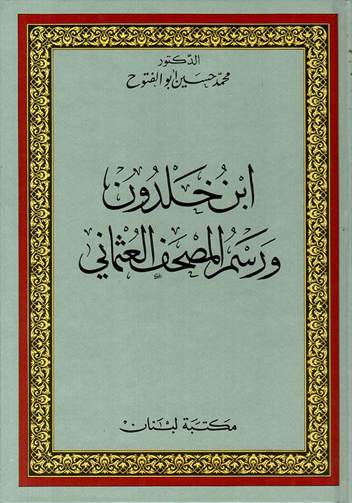 ابن خلدون ورسم المصحف العثماني