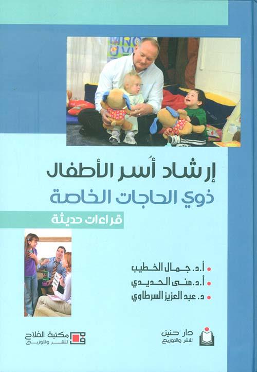 إرشاد أسر الأطفال ذوي الحاجات الخاصة
