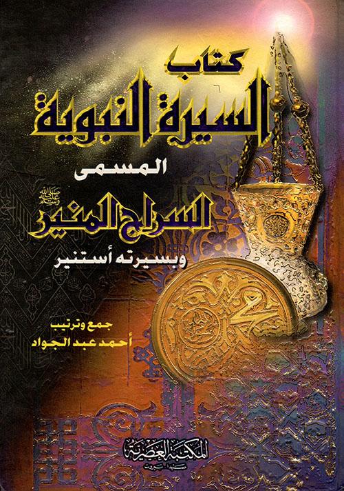 كتاب السيرة النبوية المسمى السراج المنير وبسيرته أستنير