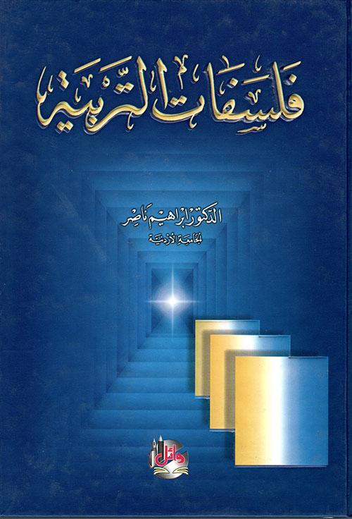 كتاب فلسفات التربية ابراهيم ناصر pdf