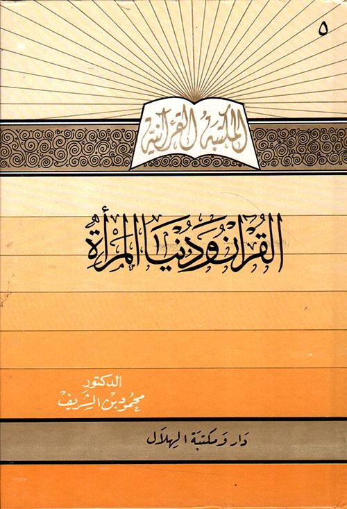 القرآن ودنيا المرأة