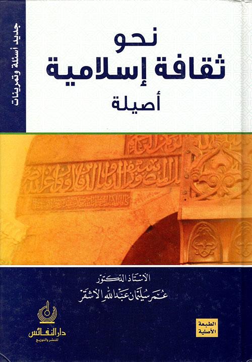 نحو ثقافة إسلامية أصيلة