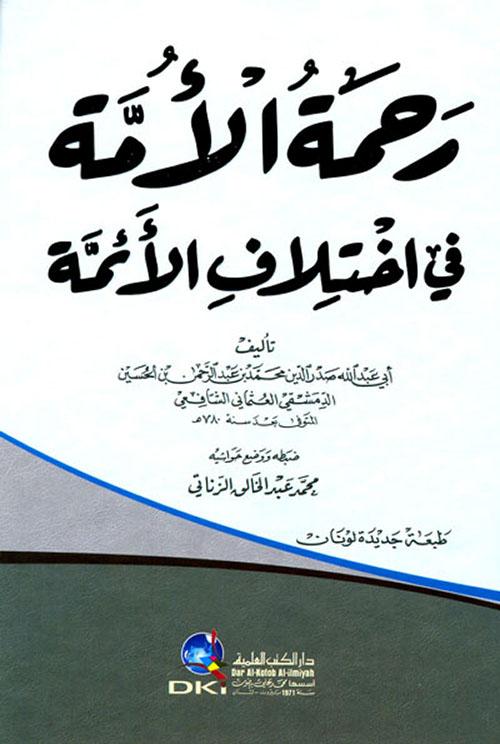رحمة الأمة في اختلاف الأئمة - لونان