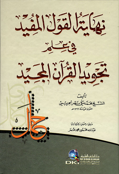 نهاية القول المفيد في علم تجويد القرآن المجيد