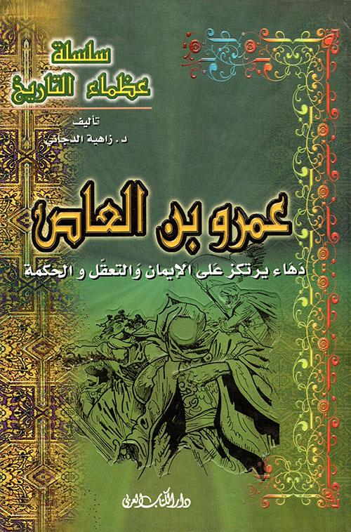 عمرو بن العاص، دهاء يرتكز على الإيمان والتعقل والحكمة