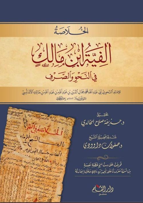 ألفية ابن مالك في النحو والصرف