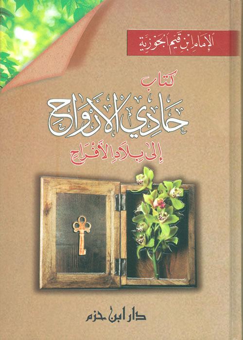 كتاب حادي الأرواح إلى بلاد الأفراح