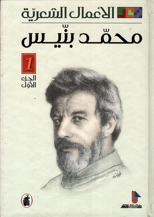 محمد بنيس - الأعمال الشعرية