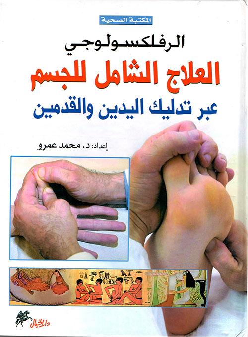 الرفلكسولوجي ؛ العلاج الشامل للجسم عبر تدليك اليدين والقدمين