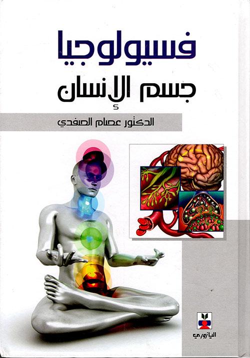 فسيولوجيا جسم الانسان