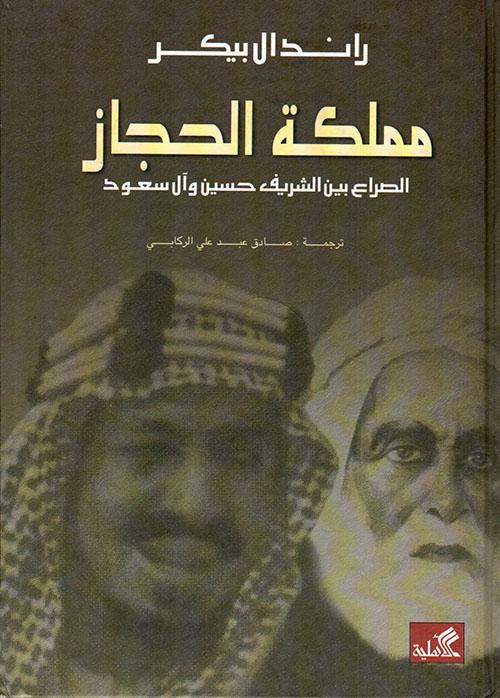 مملكة الحجاز ؛ الصراع بين الشريف حسين وآل سعود