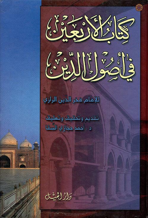 كتاب الأربعين في أصول الدين ( جزئين في مجلد واحد)