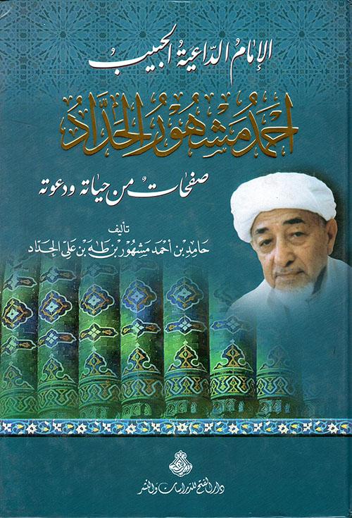 الإمام الداعية الحبيب أحمد مشهور الحداد ؛ صفحات من حياته ودعوته