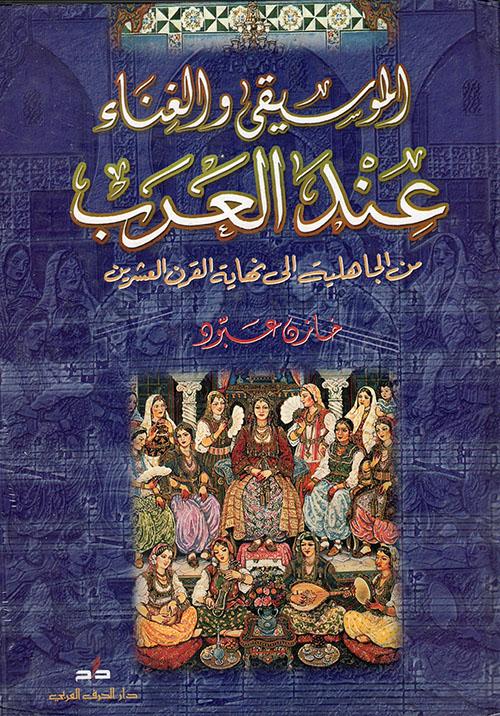 الموسيقى والغناء عند العرب من الجاهلية إلى نهاية القرن العشرين
