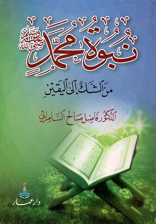 نبوة محمد من الشك الى اليقين