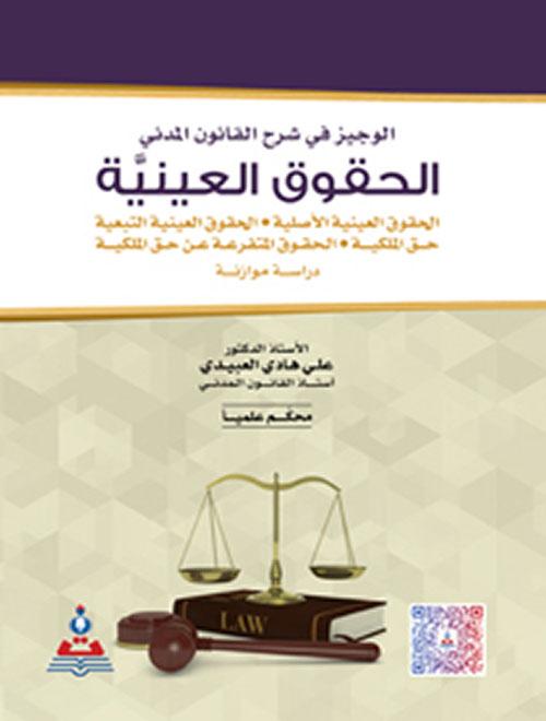 الوجيز في شرح القانون المدني - الحقوق العينية (الحقوق العينية الأصلية - الحقول العينية التبعية - حق الملكية - الحقوق المتفرعة من حق الملكية) - دراسة مقارنة