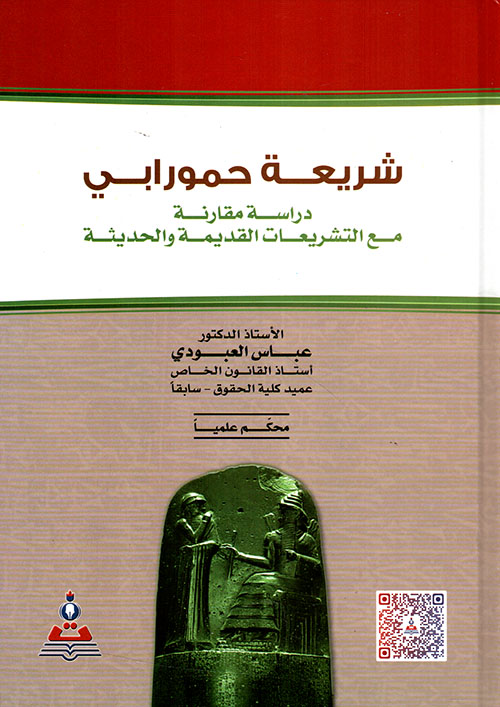شريعة حمورابي ؛ دراسة مقارنة مع التشريعات القديمة والحديثة