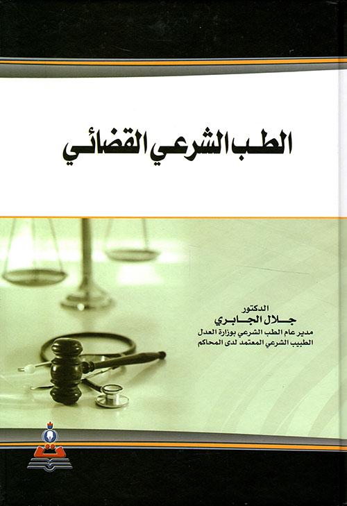 الطب الشرعي القضائي
