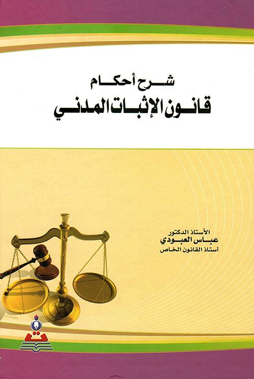 شرح احكام قانون الاثبات المدني