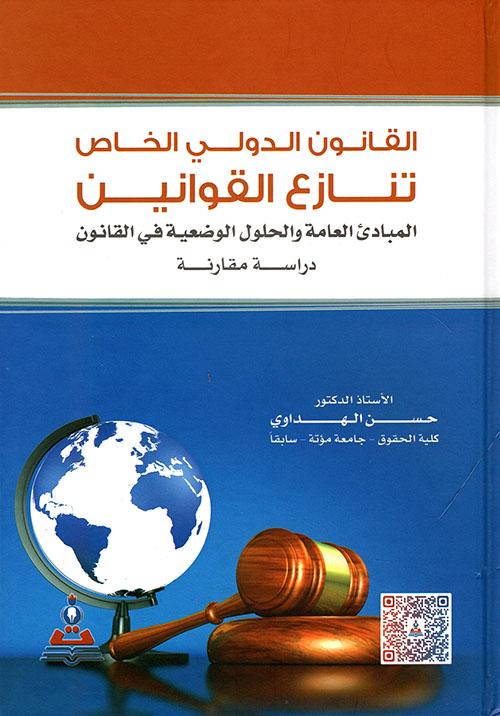 القانون الدولي الخاص ؛ تنازع القوانين - المبادئ العامة والحلول الوضعية في القانون - دراسة مقارنة