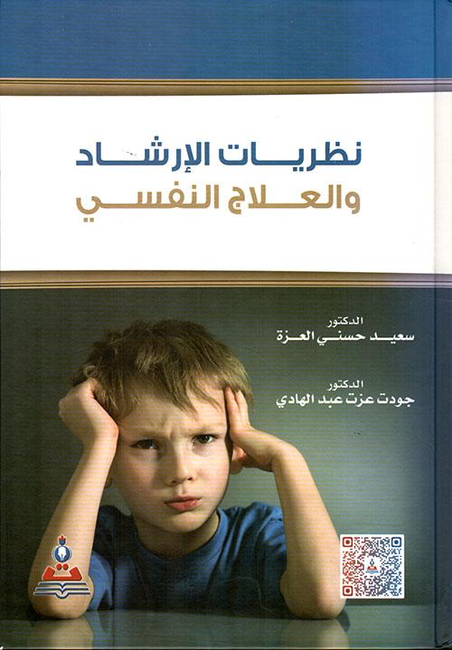 نظريات الارشاد والعلاج النفسي