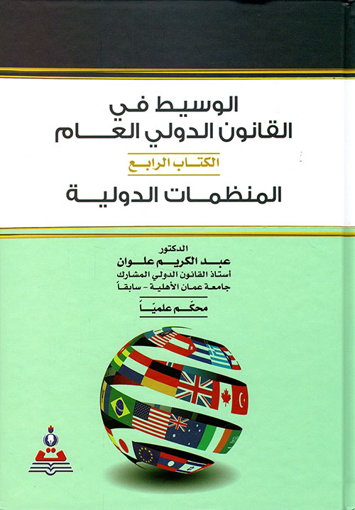 الوسيط في القانون الدولي العام - المنظمات الدولية ج4