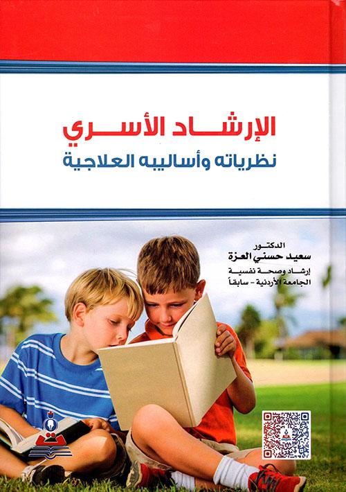 كتاب العلاج الاسري