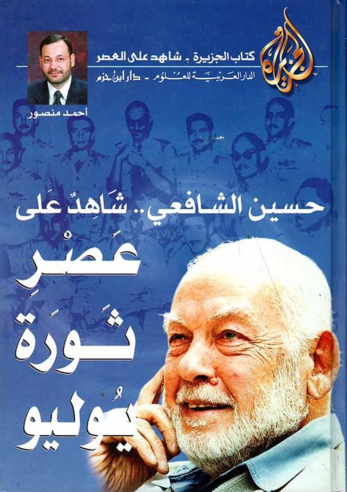 حسين الشافعي.. شاهد على عصر ثورة يوليو