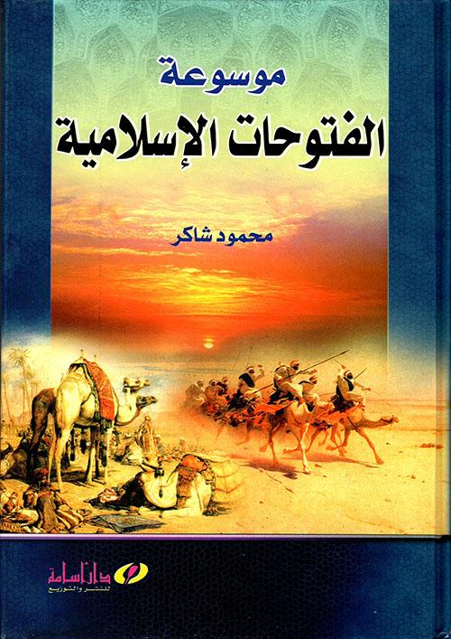 موسوعة الفتوحات الاسلامية