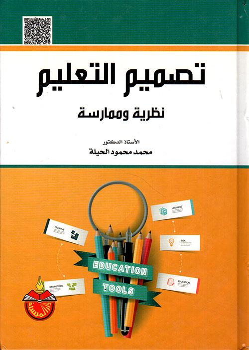 تصميم التعليم - نظرية وممارسة