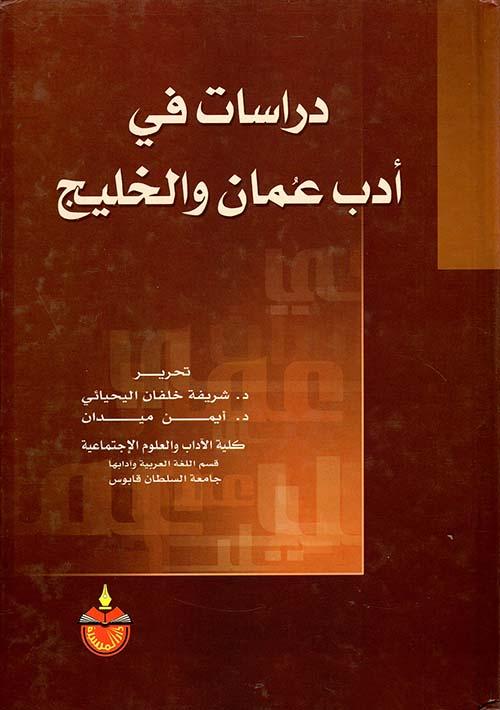 دراسات في أدب عمان والخليج