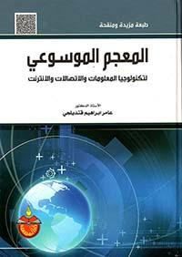 المعجم الموسوعي لتكنولوجيا المعلومات والاتصالات والانترنت