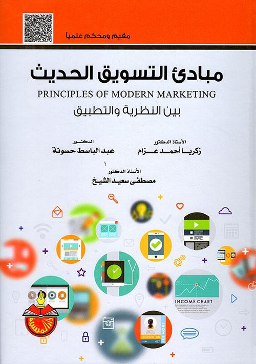 مبادئ التسويق الحديث بين النظرية والتطبيق Principles Of Marketing: Theory And Implications