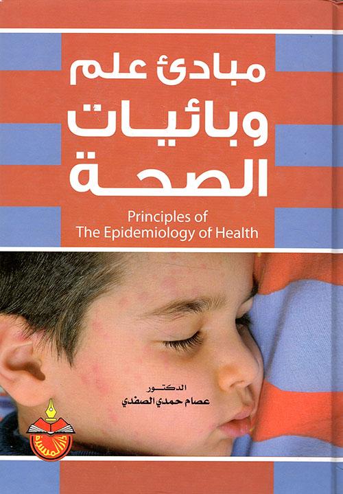 مبادئ علم وبائيات الصحة