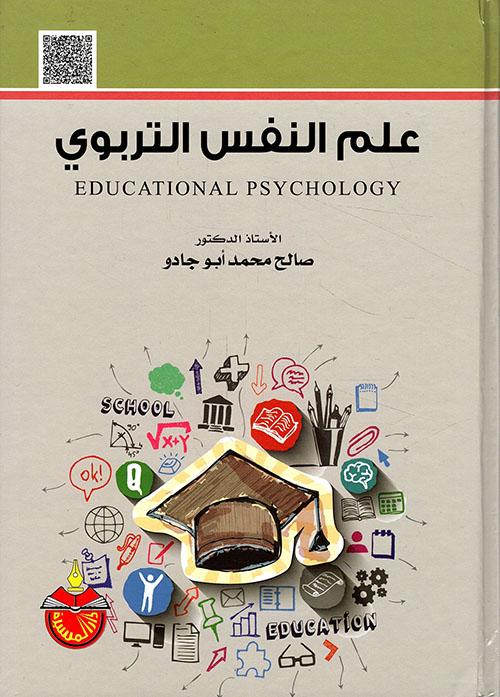 علم النفس التربوي