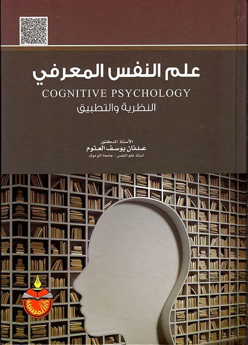 علم النفس المعرفي - النظرية والتطبيق