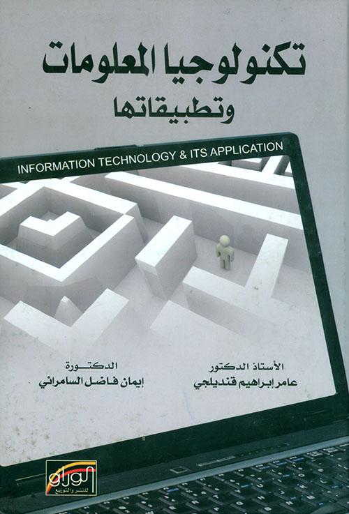 تكنولوجيا المعلومات وتطبيقاتها