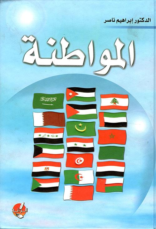 كتاب اسس التربية ابراهيم ناصر pdf