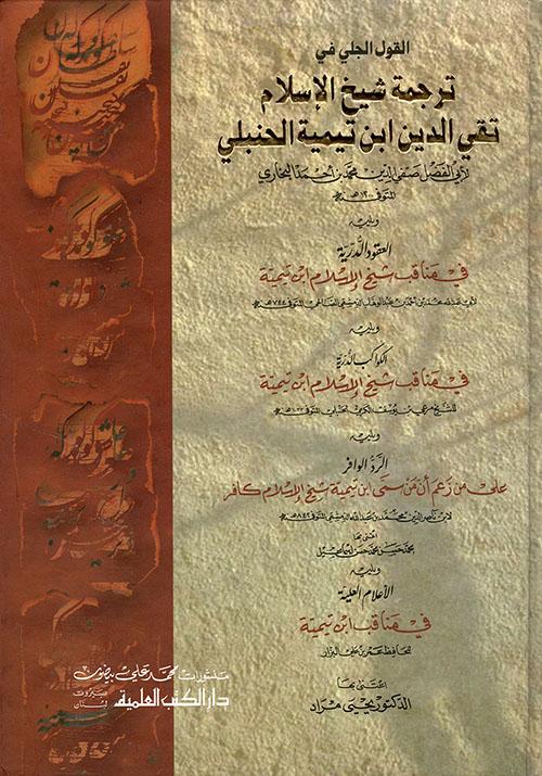 القول الجلي في ترجمة شيخ الاسلام تقي الدين ابن تيمية الحنبلي