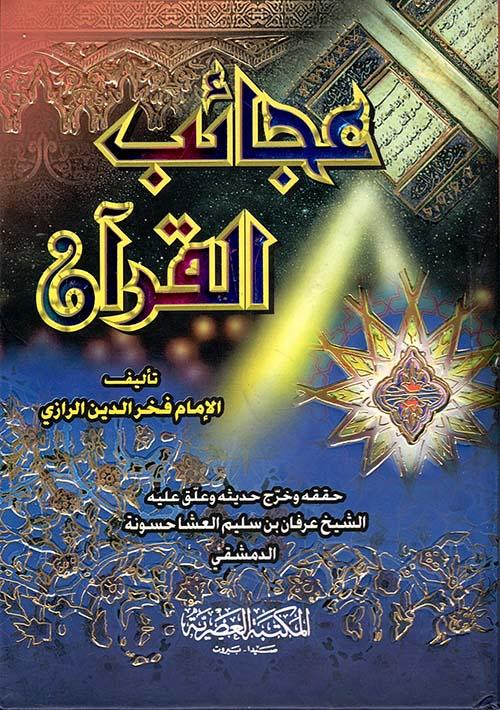 عجائب القرآن
