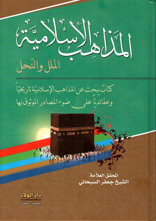المذاهب الإسلامية