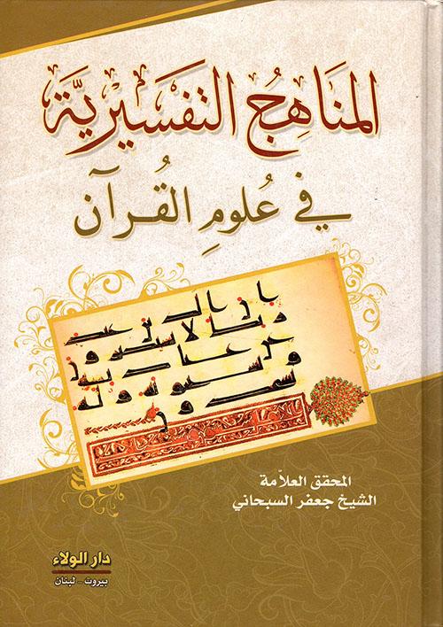 المناهج التفسيرية في علوم القرآن