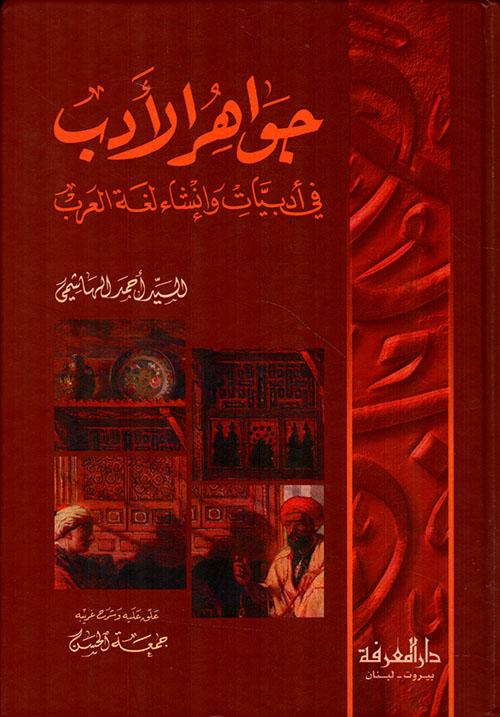 جواهر الأدب في أدبيات وإنشاء لغة العرب