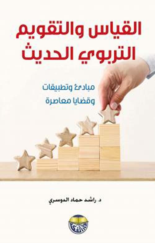 القياس والتقويم التربوي الحديث ؛ مبادئ وتطبيقات وقضايا معاصرة