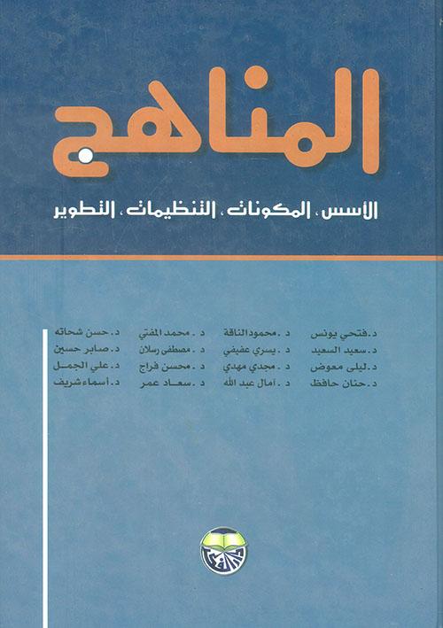 المناهج (الأسس - المكونات - التنظيمات - التطوير)