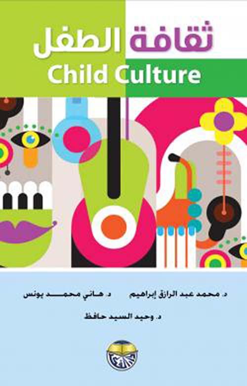 ثقافة الطفل