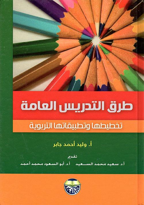 طرق التدريس العامة ؛ تخطيطها وتطبيقاتها التربوية